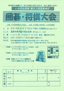 2015高梁囲碁将棋大会(小)