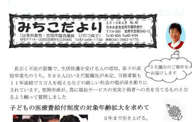 みちこだよりNo.40(201年4月) PDF384KB