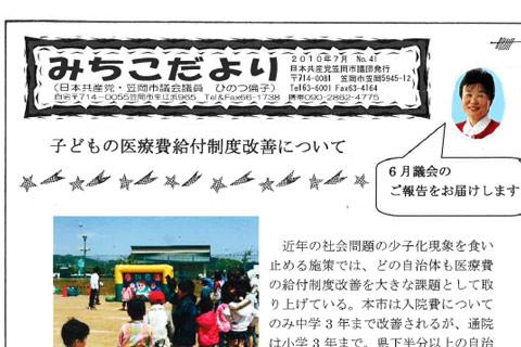 みちこだより 6月議会報告 2010年7月発行 No.41 PDF388KB