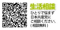 携帯URL 桑野和夫連絡先QRコード